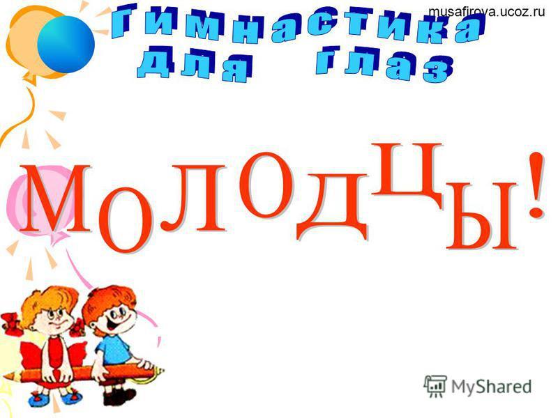 musafirova.ucoz.ru «Я хочу много знать!» 1. Не выкрикиваем. 2. Не перебиваем друг друга. 3. Мы слышим друг друга. 4. Учимся работать сообща.