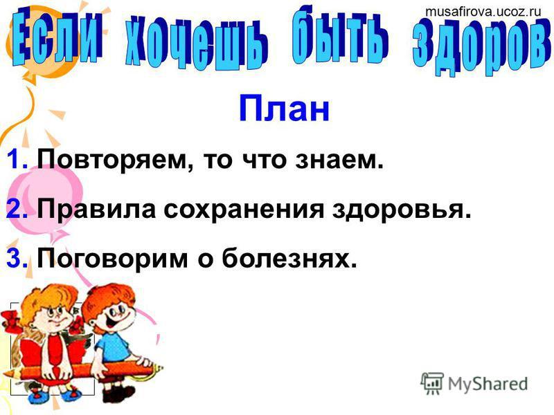 musafirova.ucoz.ru «Строение тела человека» Тетрадь «Проверим себя», с. 27.