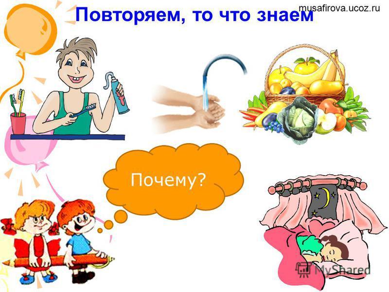 musafirova.ucoz.ru План 1. Повторяем, то что знаем. 2. Правила сохранения здоровья. 3. Поговорим о болезнях.