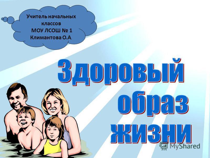 Учитель начальных классов МОУ ЛСОШ 1 Климантова О.А.