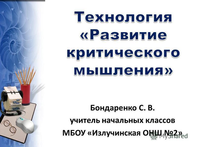 Бондаренко С. В. учитель начальных классов МБОУ «Излучинская ОНШ 2»
