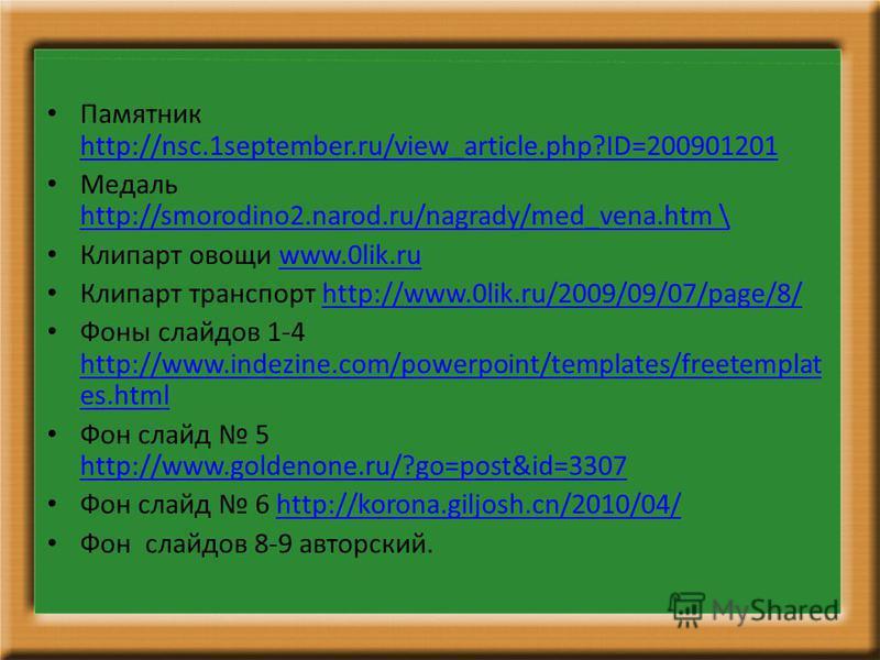 Кроссворды авторские (Хамадиева Н, А.) Загадки http://www.proshkolu.ru/user/mart4910natal i/blog/page/16/ http://www.proshkolu.ru/user/mart4910natal i/blog/page/16/