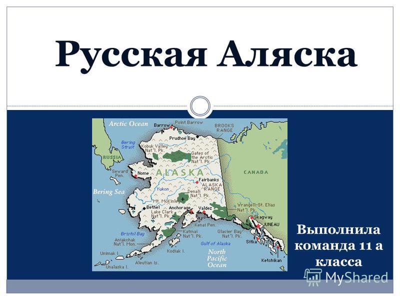 Русская Аляска Выполнила команда 11 а класса