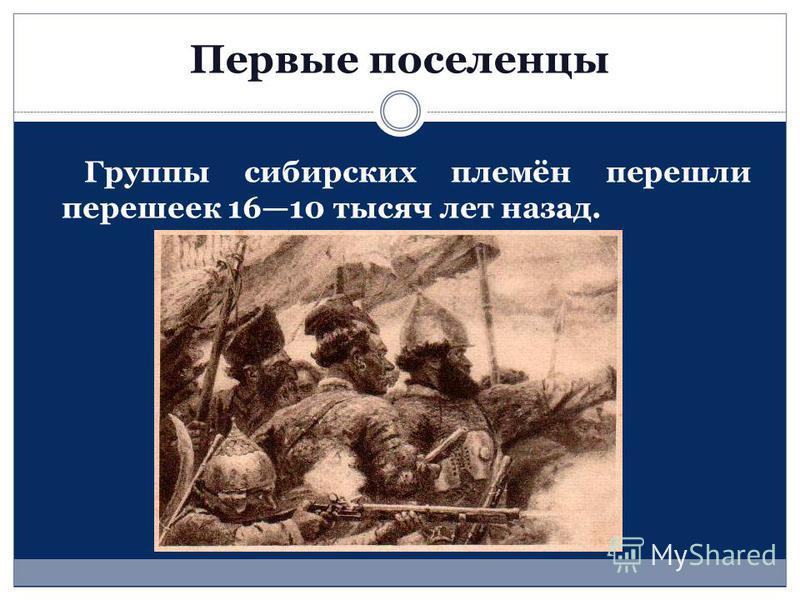Первые поселенцы Группы сибирских племён перешли перешеек 1610 тысяч лет назад.
