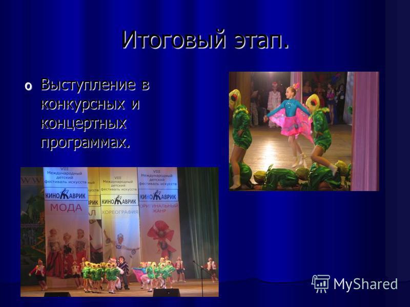 Итоговый этап. o Выступление в конкурсных и концертных программах.