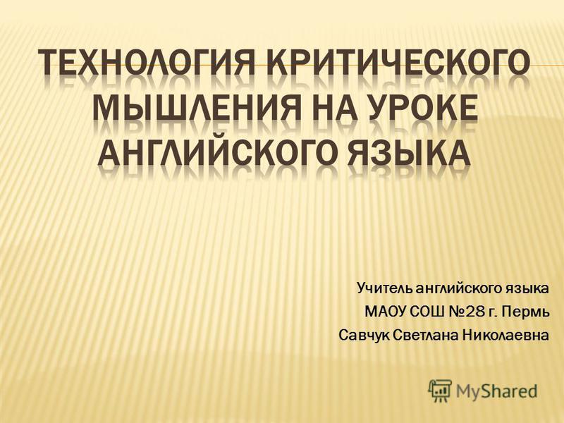 Учитель английского языка МАОУ СОШ 28 г. Пермь Савчук Светлана Николаевна