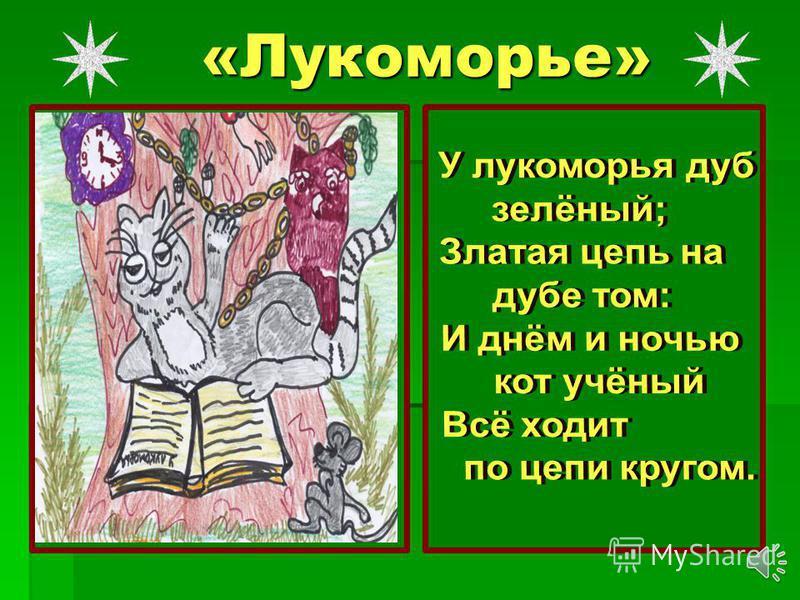 «Лукоморье»