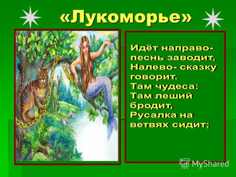 У лукоморья «Лукоморье»