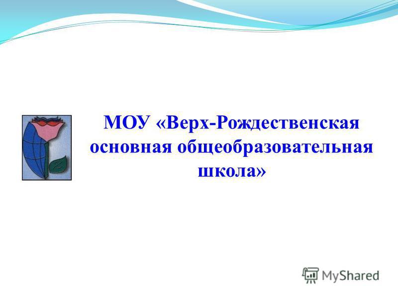 МОУ «Верх-Рождественская основная общеобразовательная школа»