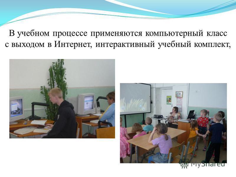 В учебном процессе применяются компьютерный класс с выходом в Интернет, интерактивный учебный комплект,