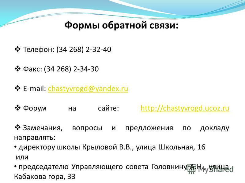 Формы обратной связи: Телефон: (34 268) 2-32-40 Факс: (34 268) 2-34-30 E-mail: chastyvrogd@yandex.ruchastyvrogd@yandex.ru Форум на сайте: http://chastyvrogd.ucoz.ruhttp://chastyvrogd.ucoz.ru Замечания, вопросы и предложения по докладу направлять: дир