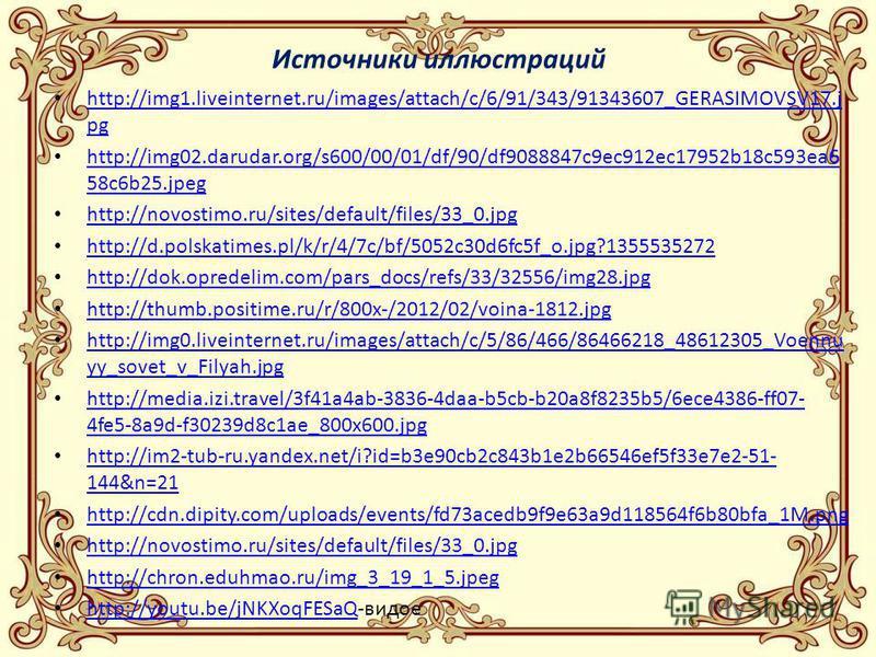 Источники иллюстраций http://img1.liveinternet.ru/images/attach/c/6/91/343/91343607_GERASIMOVSV17. j pg http://img1.liveinternet.ru/images/attach/c/6/91/343/91343607_GERASIMOVSV17. j pg http://img02.darudar.org/s600/00/01/df/90/df9088847c9ec912ec1795