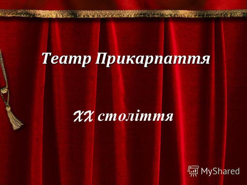 Театр Прикарпаття XX с толіття