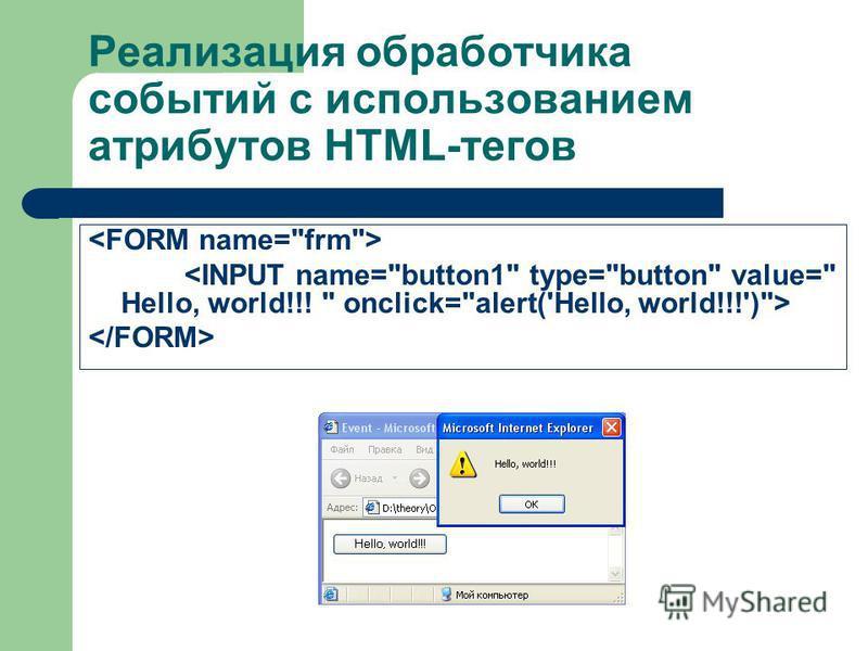 Реализация обработчика событий с использованием атрибутов HTML-тегов