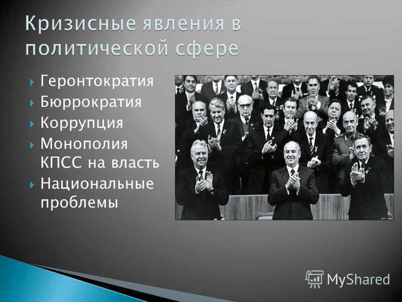 Геронтократия Бюррократия Коррупция Монополия КПСС на власть Национальные проблемы