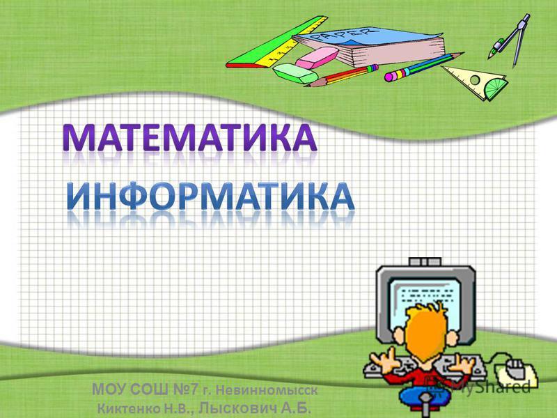 МОУ СОШ 7 г. Невинномысск Киктенко Н.В., Лыскович А.Б.