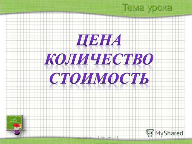 г. Невинномысск @ Киктенко Н.В. Тема урока