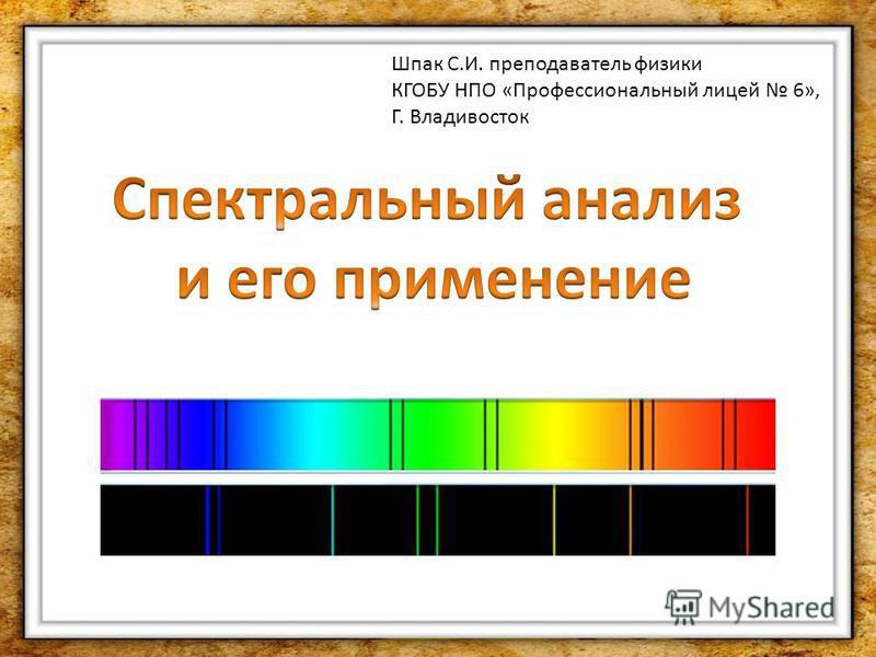 Шпак С.И. преподаватель физики КГОБУ НПО «Профессиональный лицей 6», Г. Владивосток