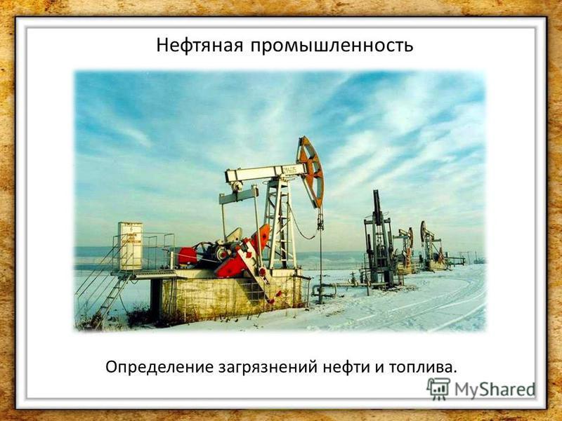Нефтяная промышленность Определение загрязнений нефти и топлива.