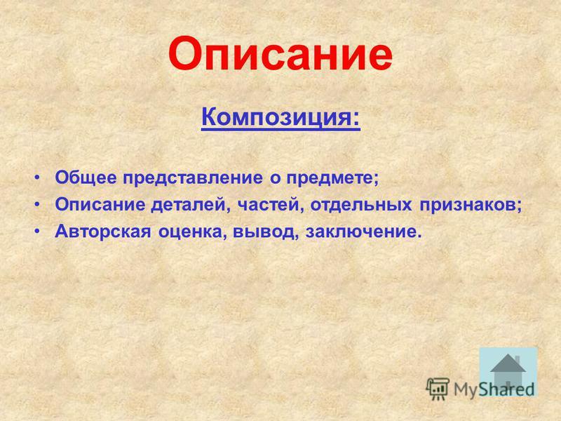 Описание Композиция: Общее представление о предмете; Описание деталей, частей, отдельных признаков; Авторская оценка, вывод, заключение.
