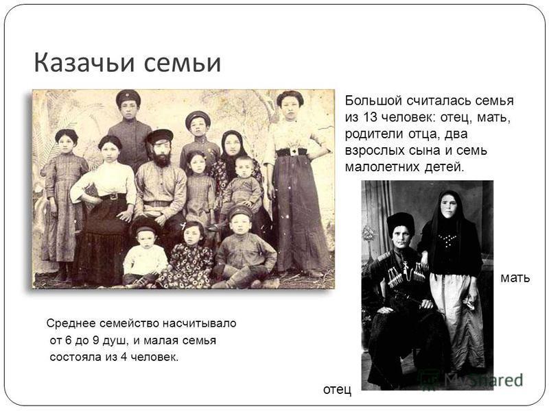 Казачьи семьи мать отец Большой считалась семья из 13 человек: отец, мать, родители отца, два взрослых сына и семь малолетних детей. Среднее семейство насчитывало от 6 до 9 душ, и малая семья состояла из 4 человек.