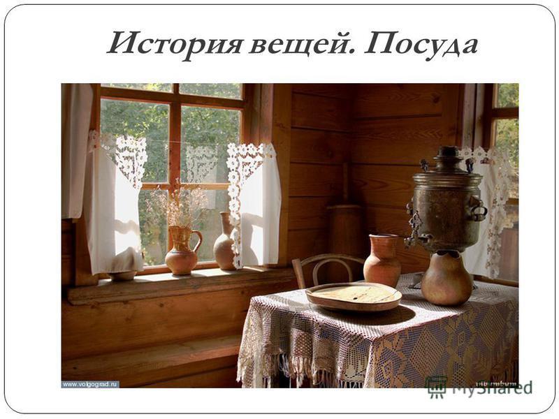История вещей. Посуда