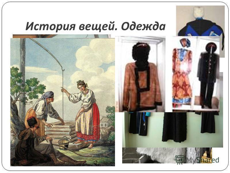 История вещей. Одежда