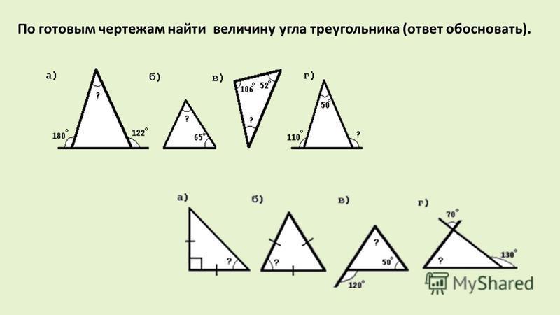 По готовым чертежам найти величину угла треугольника (ответ обосновать).