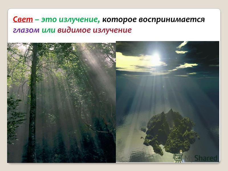 Свет – это излучение, которое воспринимается глазом или видимое излучение