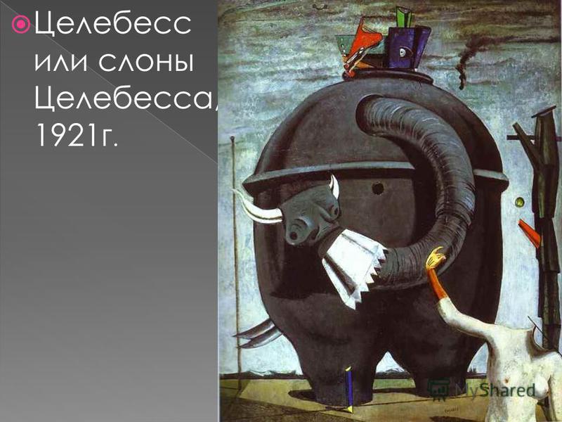 Целебесс или слоны Целебесса, 1921 г.