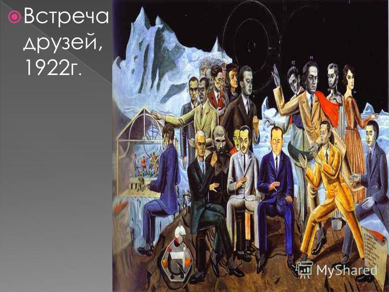 Встреча друзей, 1922 г.