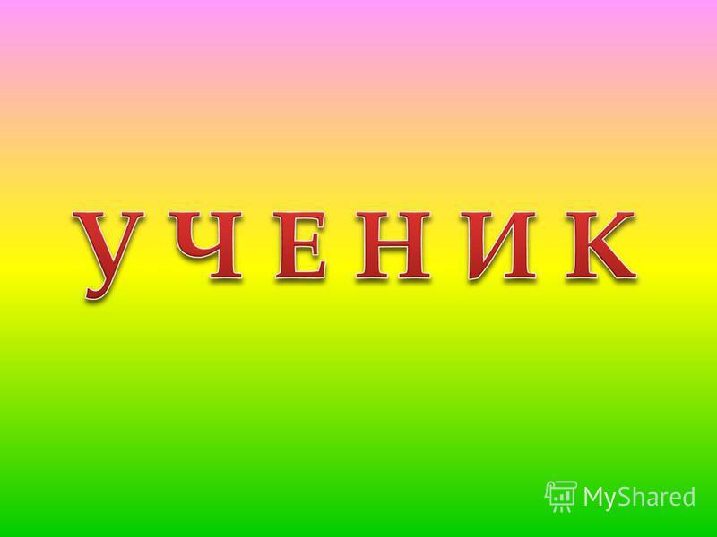 10 1 2 9 3 8 7 5 4 6 Гусеница-растеряша