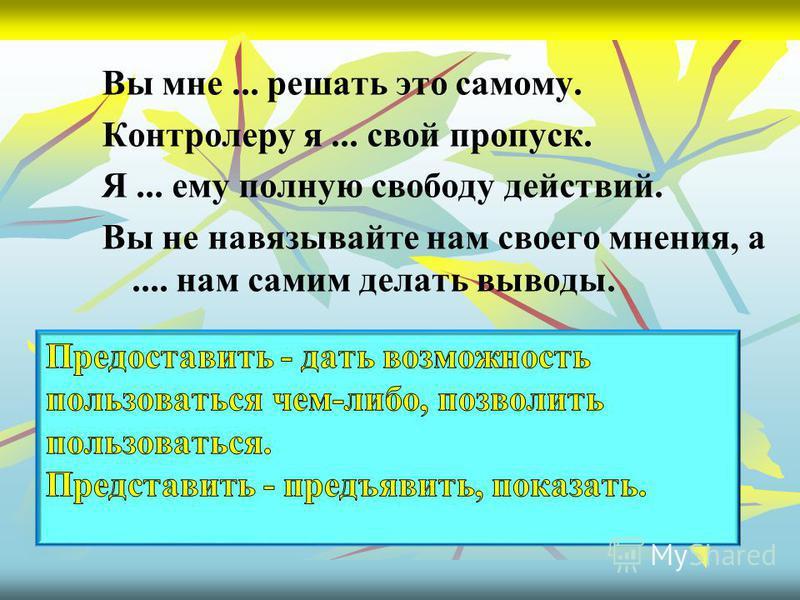 Настя Кувшинчикова говорит: - Паронимы, по-моему, просто-напросто ехидные слова. Им бы только сбить человека! Ножку подставить! Вот эти: Представить и предоставить. Я их всегда путаю… Вова Бутузов внушительно сказал: - Ну, и не надо их употреблять. В