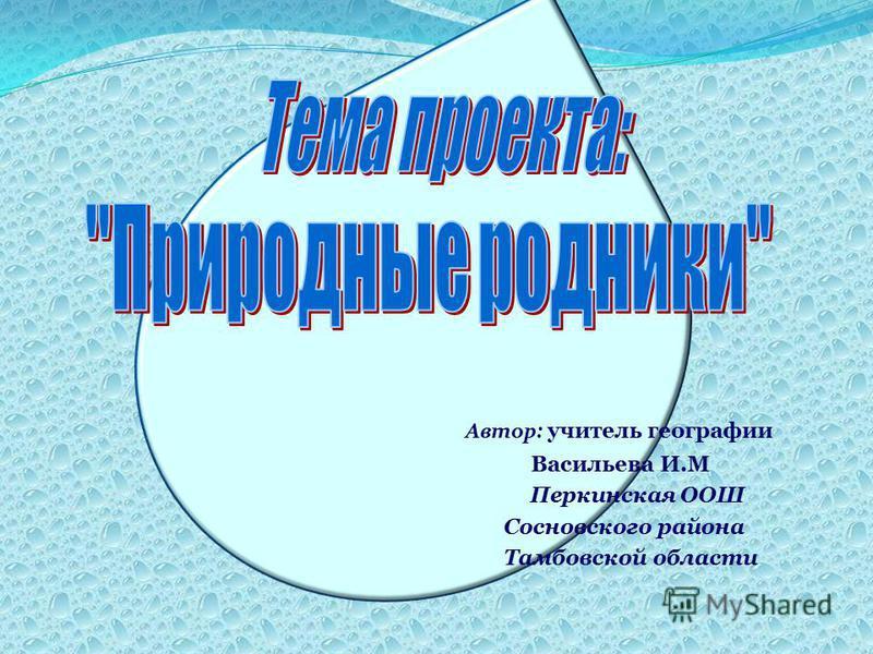 Автор: учитель географии Васильева И.М Перкинская ООШ Сосновского района Тамбовской области