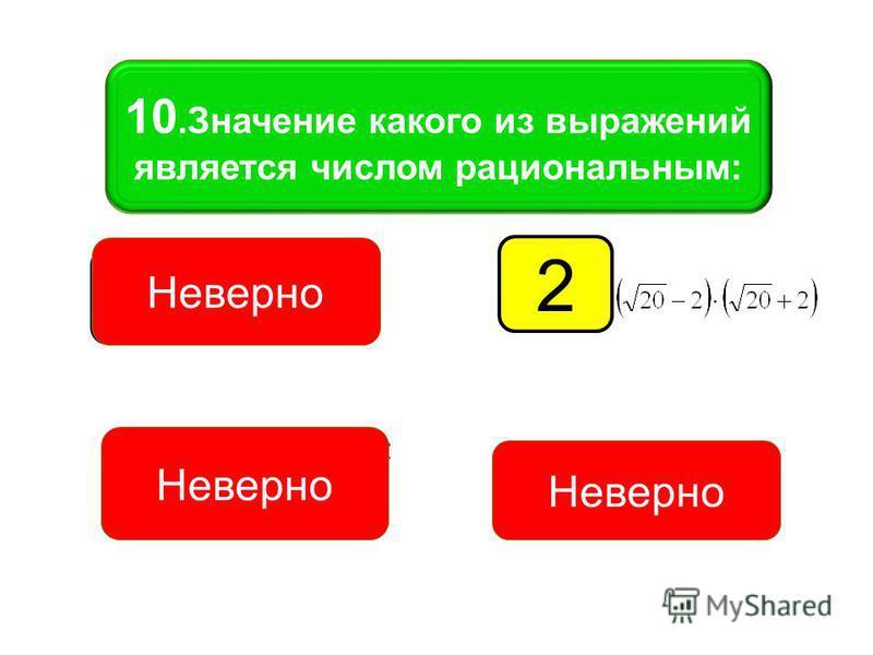 9. Какое из чисел является иррациональным: 3 4 2 1 Ни одно из этих чисел Неверно