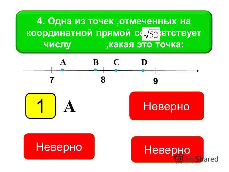 9 и 10 11 и 12 10 и 11 61 и 62 3. Между какими числами заключено число: 1 3 2 4 Неверно