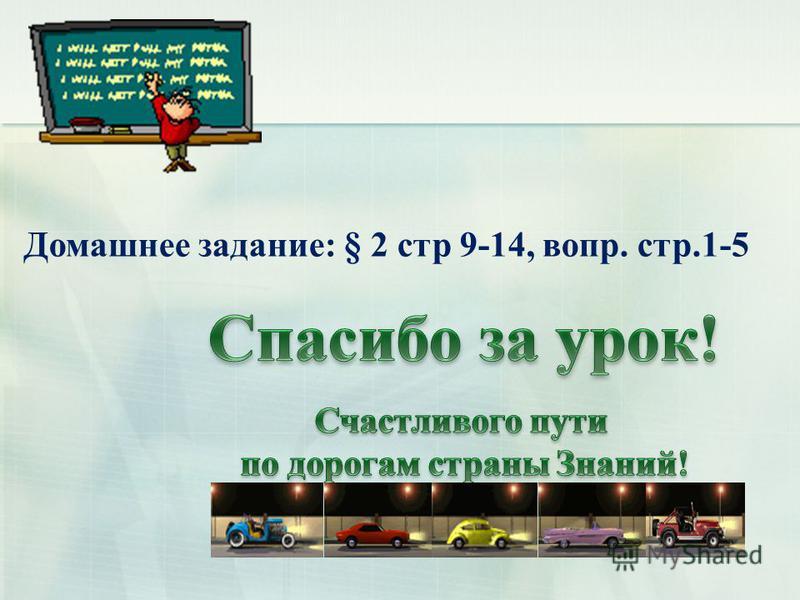 Домашнее задание: § 2 стр 9-14, вопр. стр.1-5