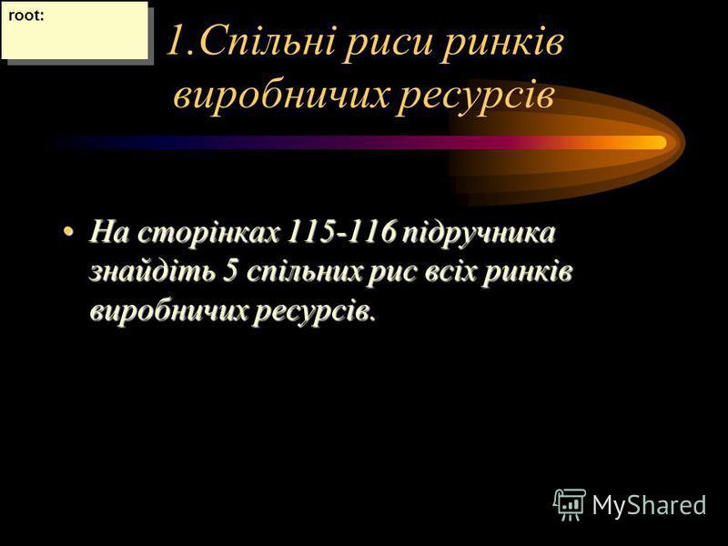«Земля»;«Земля»; Капітал;Капітал; Праця;Праця; Інформація;Інформація;