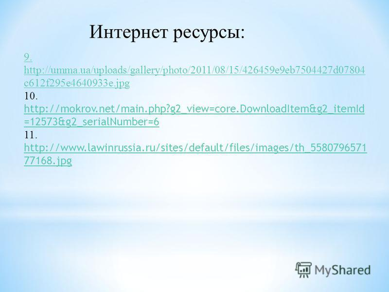 9. http://umma.ua/uploads/gallery/photo/2011/08/15/426459e9eb7504427d07804 c612f295e4640933e.jpg 10. http://mokrov.net/main.php?g2_view=core.DownloadItem&g2_itemId =12573&g2_serialNumber=6 http://mokrov.net/main.php?g2_view=core.DownloadItem&g2_itemI