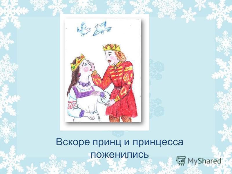Вскоре принц и принцесса поженились