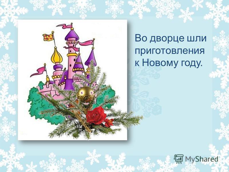 Во дворце шли приготовления к Новому году.