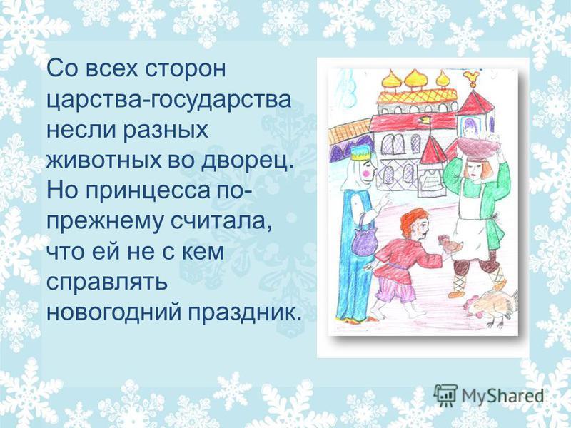 Со всех сторон царства-государства несли разных животных во дворец. Но принцесса по- прежнему считала, что ей не с кем справлять новогодний праздник.