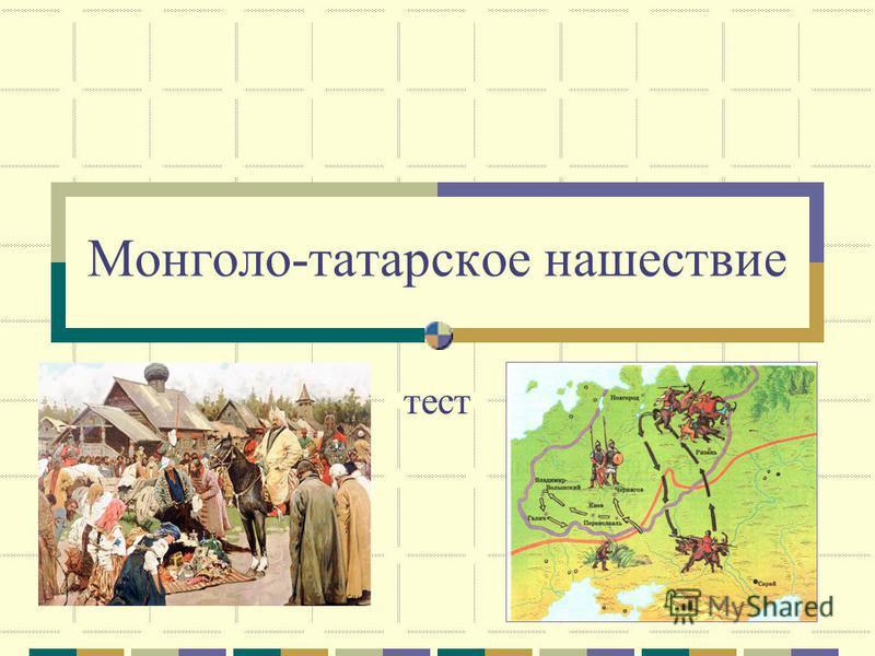 Монголо-татарское нашествие тест