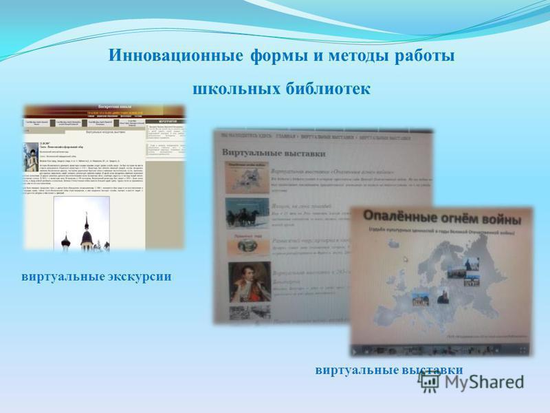 Инновационные формы и методы работы школьных библиотек виртуальные экскурсии виртуальные выставки