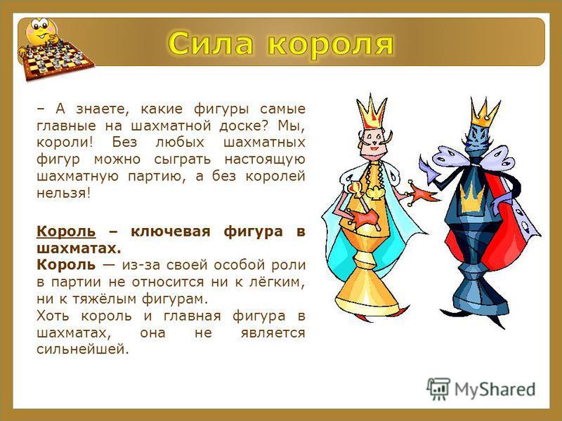 Барнаул какие фигуры модет бить король статьи узнаете, какая