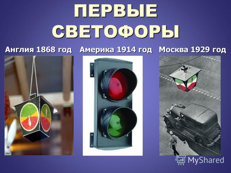 ПЕРВЫЕ СВЕТОФОРЫ Англия 1868 год Америка 1914 год Москва 1929 год