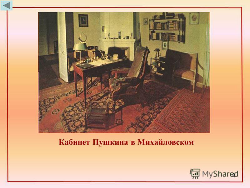 Кабинет Пушкина в Михайловском 8