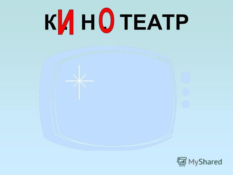 К.. Н.. ТЕАТР