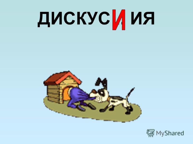 ДИСКУС.. ИЯ