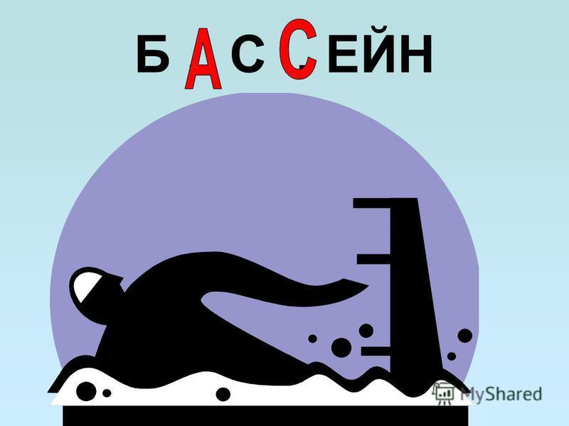 Б.. С.. ЕЙН